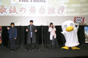 「銀魂 THE FINAL」舞台挨拶1回目写真