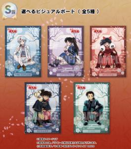 「半妖の夜叉姫」コレクション S賞