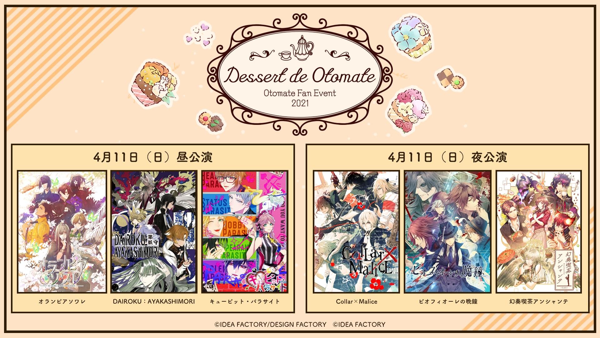 オトメイトのファンイベント「Dessert de Otomate」開催決定!松岡禎丞さん、石川界人さん、岡本信彦さんらが出演