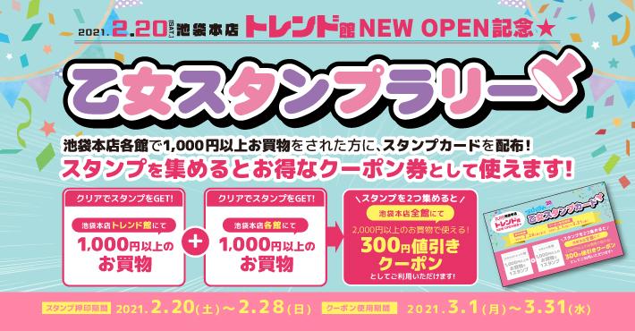 トレンド館 NEW OPEN 記念★乙女のスタンプラリー