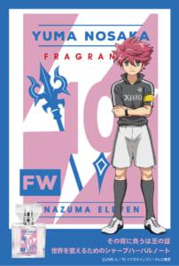 「イナズマイレブンシリーズ」フレグランス第2弾 キャラクター入り画像 野坂悠馬