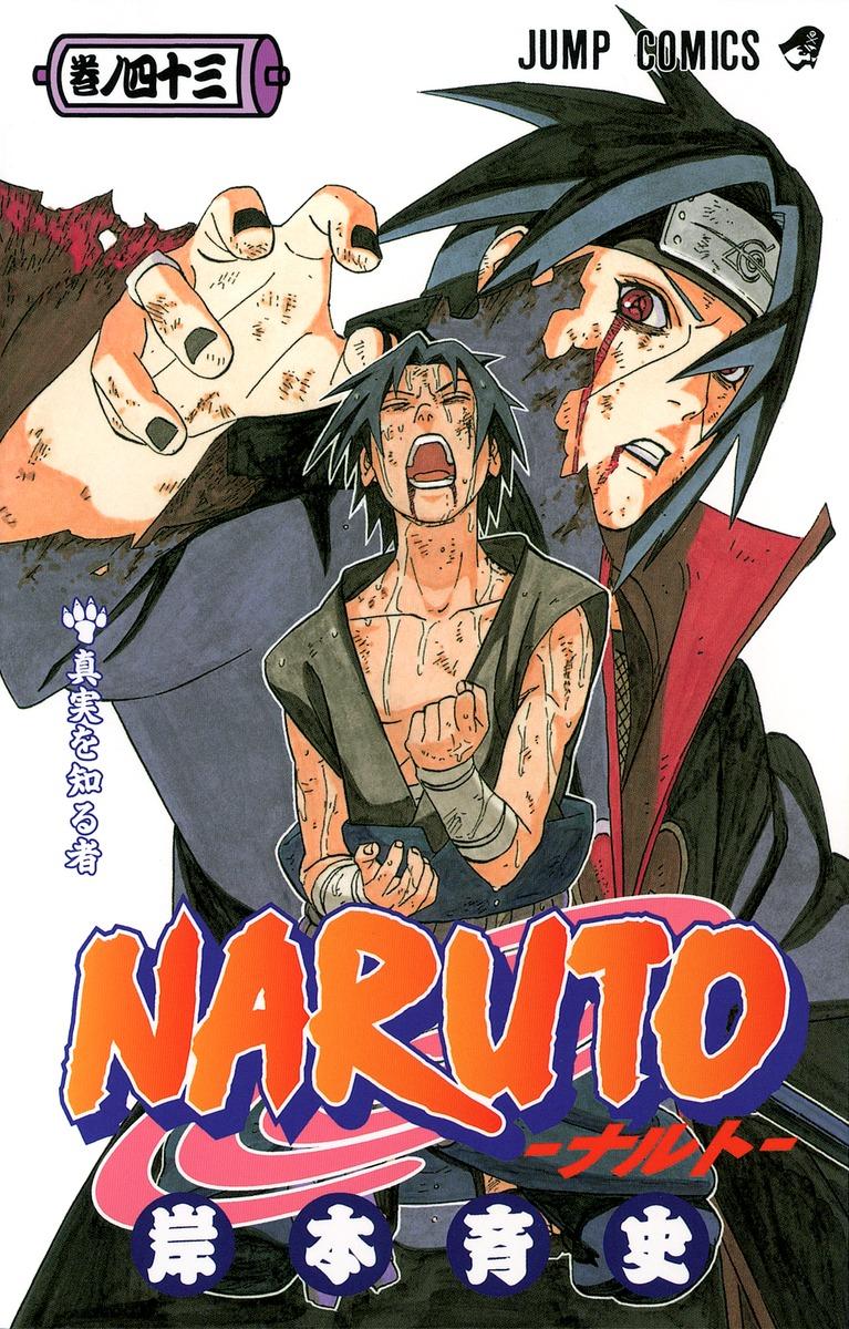 NARUTO-ナルト-43巻表紙