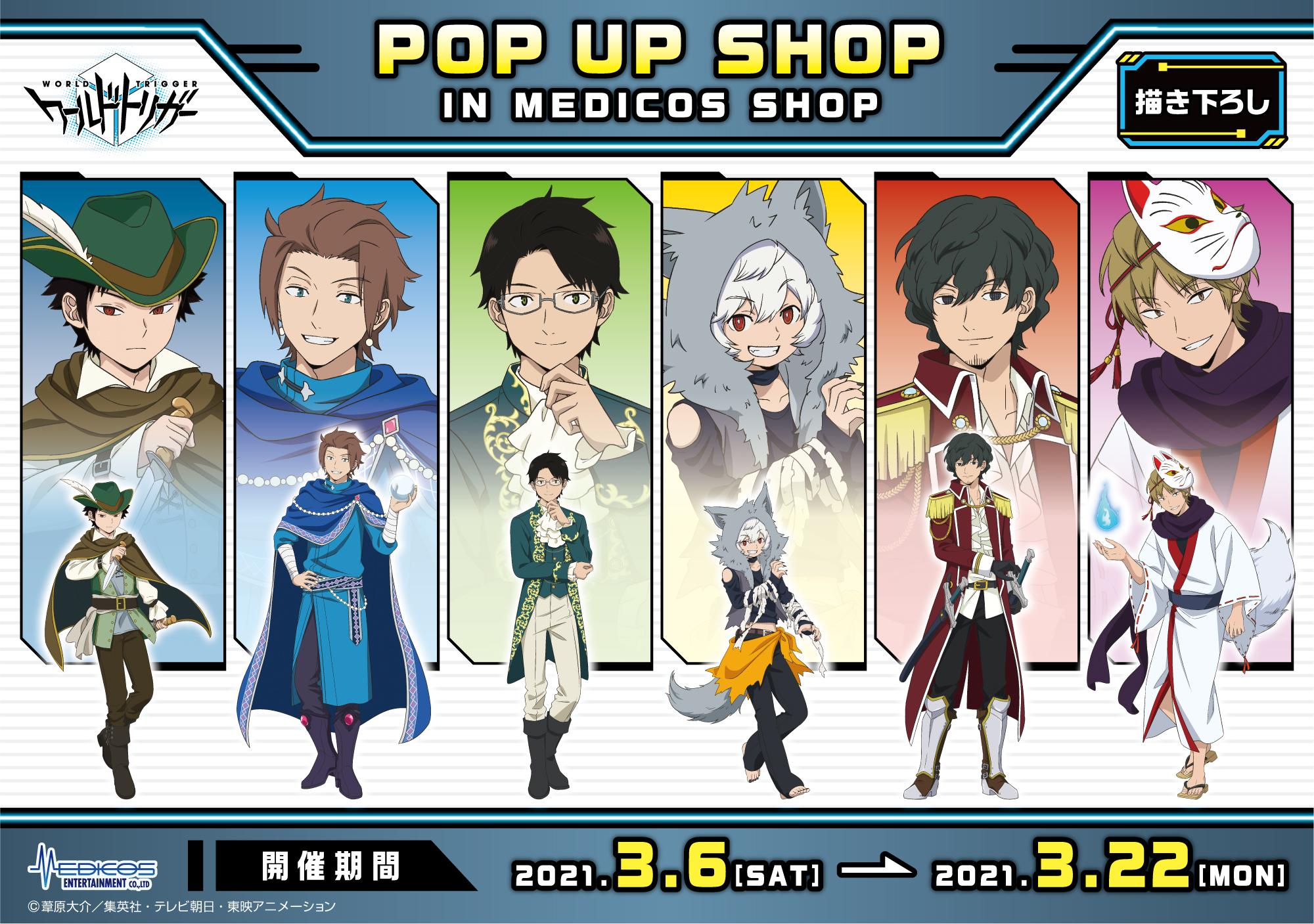 TVアニメ「ワールドトリガー」POP UP SHOPが開催決定!描き下ろしイラストを使用したグッズ&パネルが登場