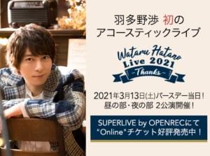 羽多野渉さん「Wataru Hatano Live 2021 -Thanks-」