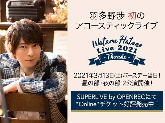 羽多野渉さんが誕生日にアコースティックライブを開催!応援チケット購入特典として名前がエンドロールに掲載