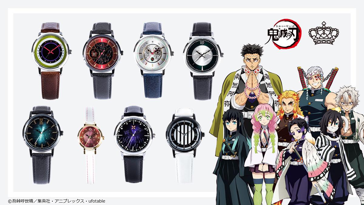 「鬼滅の刃」×「SuperGroupies」柱8人のコラボ腕時計が登場!モチーフやイメージカラーを使用したデザインに注目