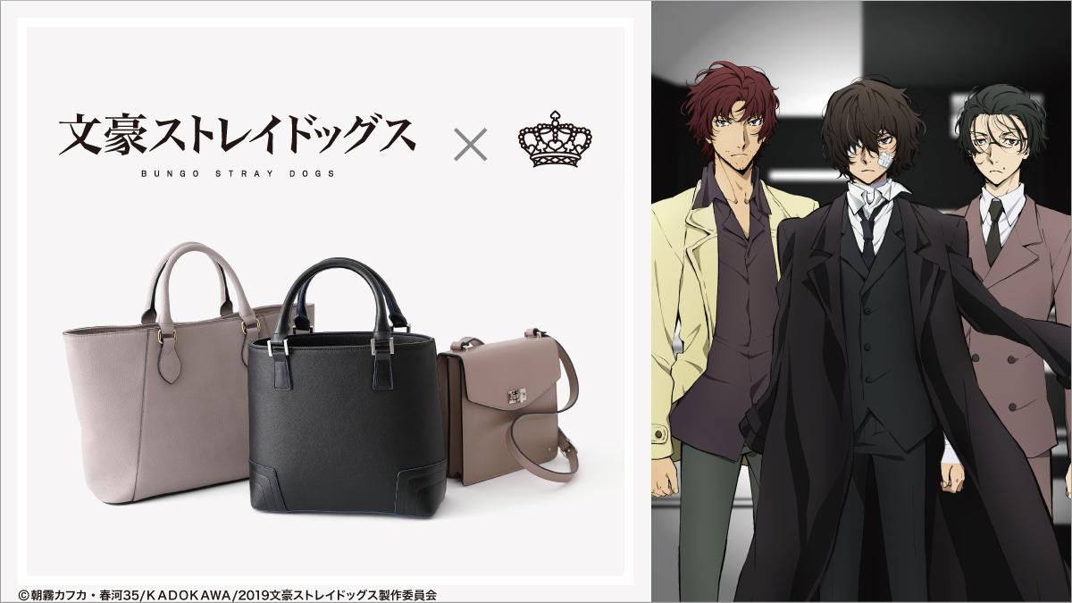 「文豪ストレイドッグス」×「SuperGroupies」太宰治、織田作之助、坂口安吾の衣装をイメージしたバッグが新登場!