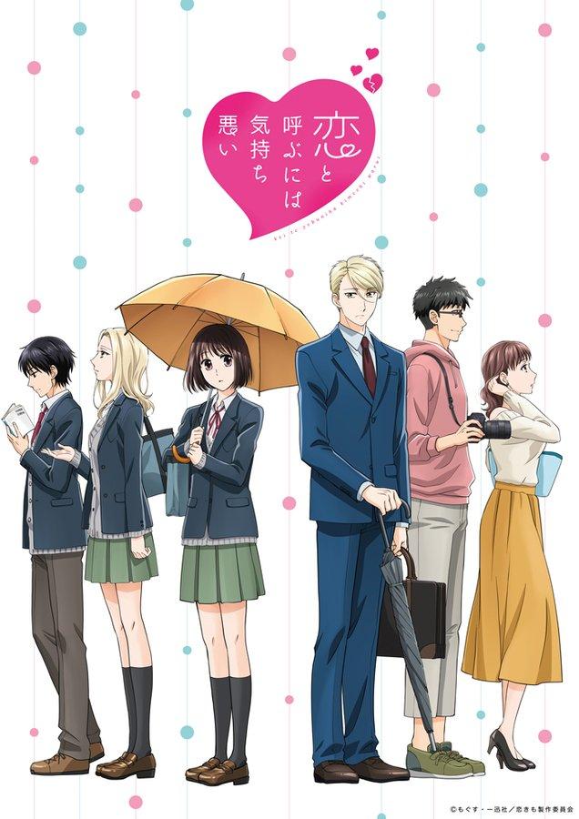 TVアニメ「恋と呼ぶには気持ち悪い」キービジュアル