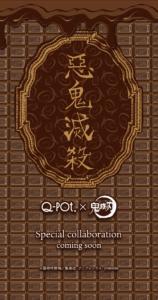 「鬼滅の刃」×「Q-pot.」