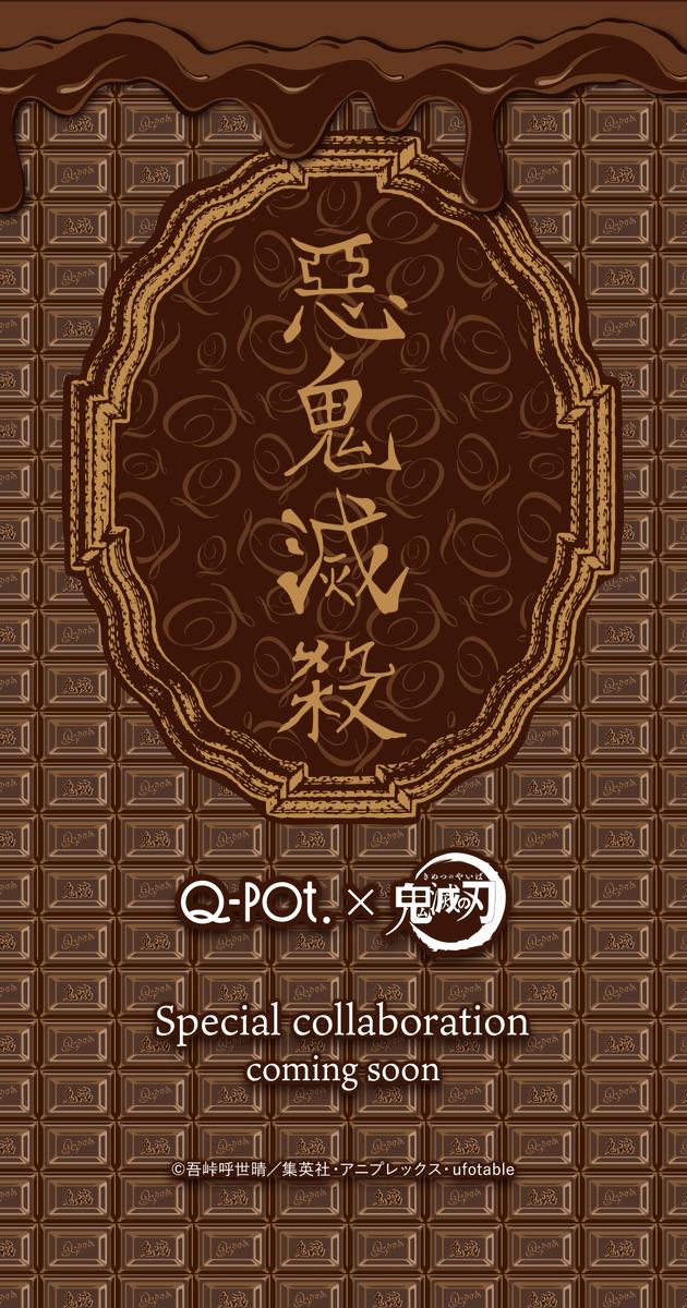 「鬼滅の刃」×「Q-pot.」コラボが決定!特設サイトオープン、販売グッズは2月上旬に発表