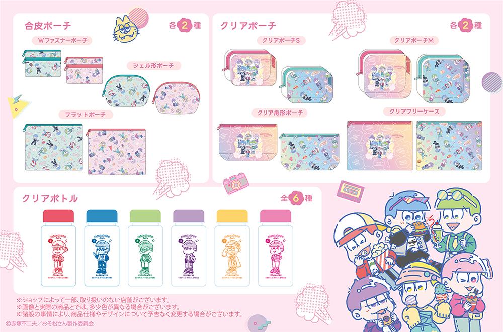 「おそ松さん」100円ショップコラボ