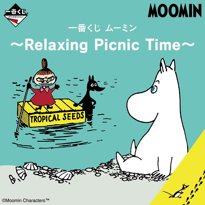 一番くじ ムーミン~Relaxing Picnic Time~