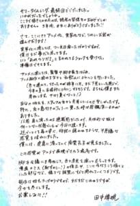 「サマータイムレンダ」田中靖規先生コメント