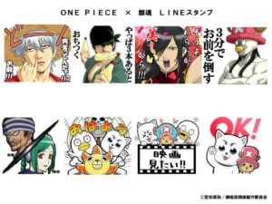 LINEスタンプ「ONE PIECE×銀魂THE FINAL」