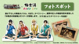 TVアニメ「進撃の巨人 The Final Season」×「極楽湯・RAKU SPA」フォトスポット