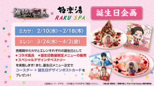 TVアニメ「進撃の巨人 The Final Season」×「極楽湯・RAKU SPA」誕生日企画