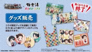 TVアニメ「進撃の巨人 The Final Season」×「極楽湯・RAKU SPA」グッズ