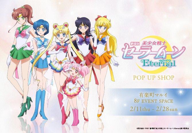 劇場版「美少女戦士セーラームーンEternal」《後編》公開記念POP UP SHOP開催決定!