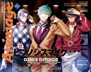「アニメージュ 3月号」表紙「ヒプノシスマイク-Division Rap Battle-」 オオサカ・ディビジョン どついたれ本舗