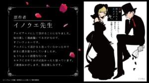 TVアニメ「死神坊ちゃんと黒メイド」イノウエ先生コメント