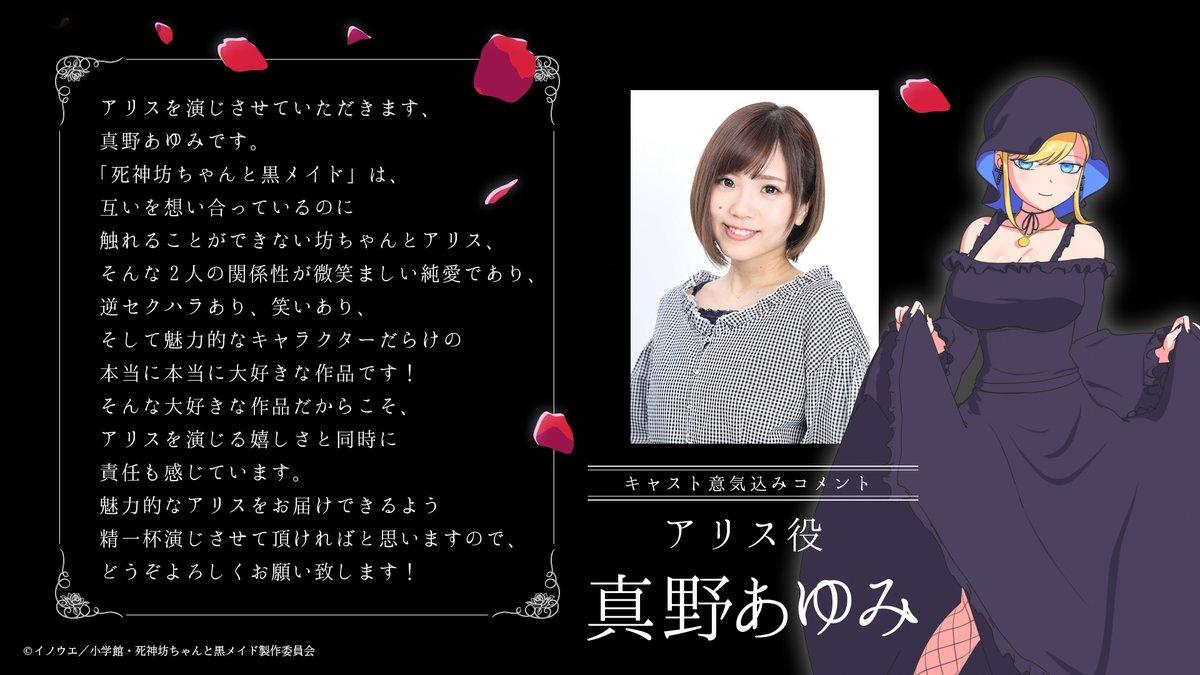 TVアニメ「死神坊ちゃんと黒メイド」真野あゆみさんコメント