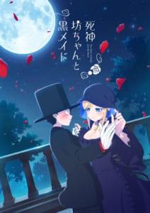 TVアニメ『死神坊ちゃんと黒メイド』ティザービジュアル