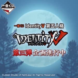 一番くじ IdentityV 第五人格 第三弾