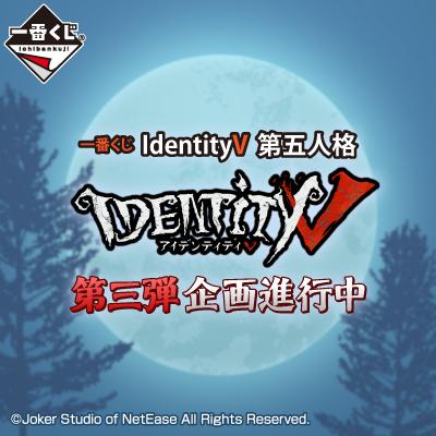 「IdentityV 第五人格」一番くじ第三弾が2021年夏に発売決定!