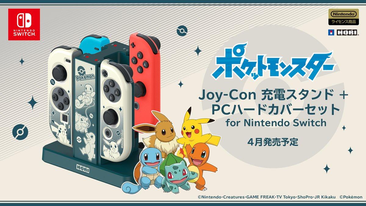 SwitchのJoy-Con充電スタンドに「ポケモン」デザインが新登場!レトロなデザインがキュート&PCカバーもセット
