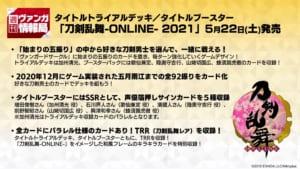 カードファイト!! ヴァンガード×刀剣乱舞-ONLINE-