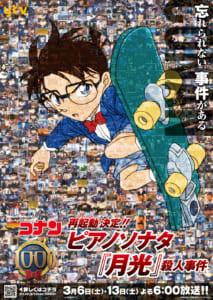 TVアニメ「名探偵コナン」再起動(リブート)される神回を当てろ!