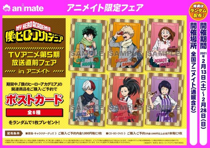 「僕のヒーローアカデミア 」TVアニメ第5期放送直前フェア in アニメイト