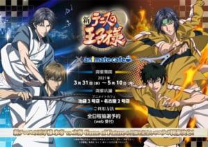 「新テニスの王子様 氷帝vs立海 Game of Future」× アニメイトカフェ