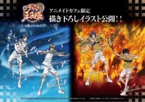 「新テニスの王子様 氷帝vs立海 Game of Future」× アニメイトカフェ 描き下ろしイラスト
