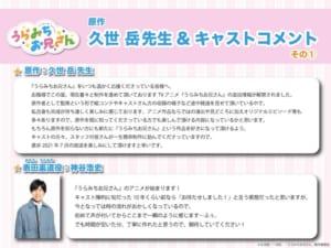 TVアニメ「うらみちお兄さん」原作者・久世岳先生&キャストコメント