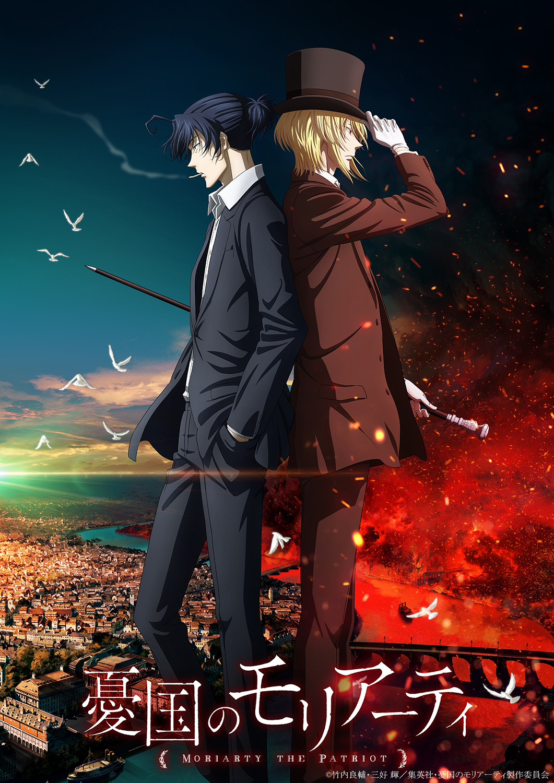 TVアニメ「憂国のモリアーティ」第2クール目のキービジュアル解禁!背中合わせの犯罪卿と名探偵に注目