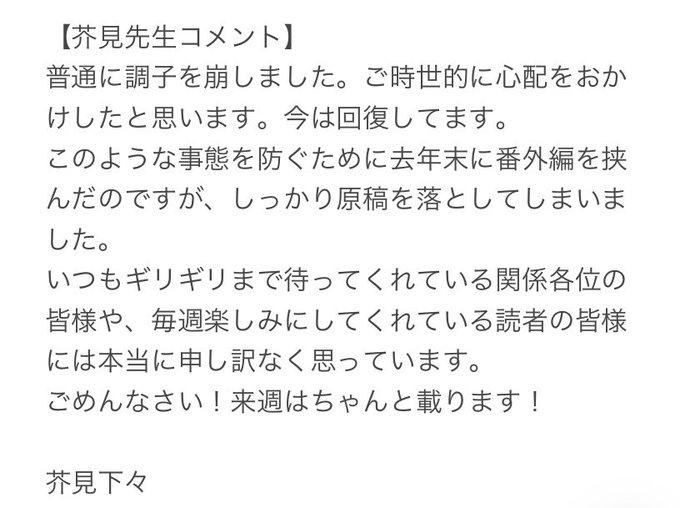 芥見下々先生「呪術廻戦」休載コメント