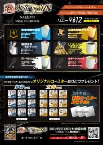 「新テニスの王子様 氷帝vs立海 Game of Future」×「カラオケの鉄人」ドリンクメニュー