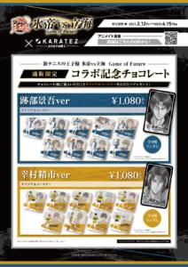 「新テニスの王子様 氷帝vs立海 Game of Future」×「カラオケの鉄人」通販限定コラボチョコレート