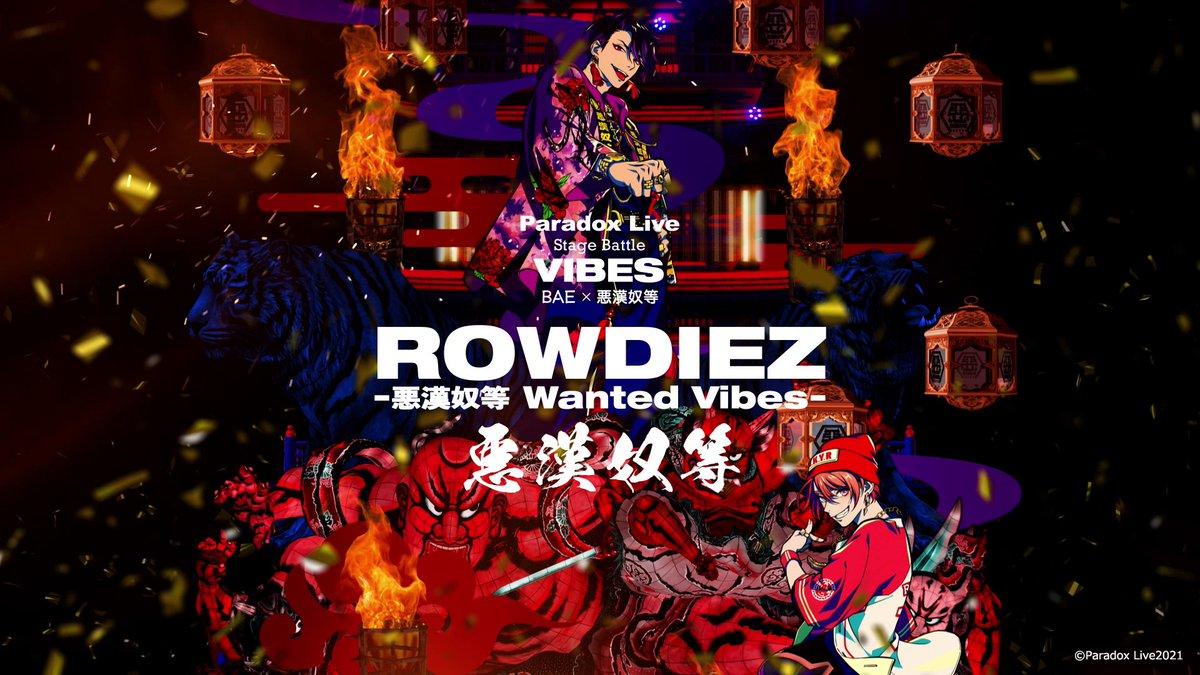 【MV】悪漢奴等 / 「ROWDIEZ -悪漢奴等 Wanted Vibes-」 -Paradox Live(パラライ)-