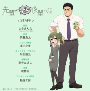 TVアニメ「先輩がうざい後輩の話」ティザービジュアル