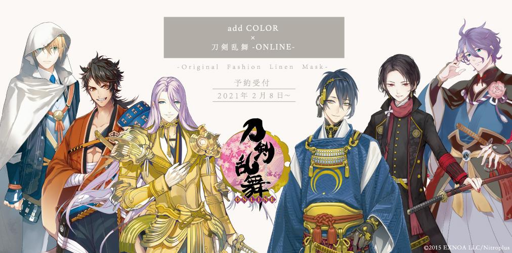 「刀剣乱舞」ファッションリネンマスクが発売決定!紋がワンポイント&全90種がラインナップ