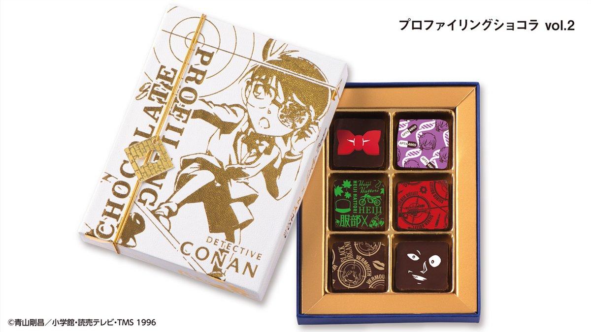 「名探偵コナン」本格派チョコレート第2弾が登場!服部のフレーバーは醤油・かつおだし・マヨネーズ!?