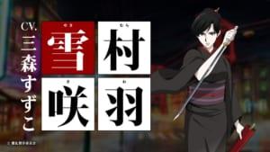 TVアニメ「擾乱 THE PRINCESS OF SNOW AND BLOOD」雪村咲羽(CV三森すずこさん)