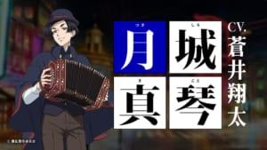 TVアニメ「擾乱 THE PRINCESS OF SNOW AND BLOOD」月城真琴(CV蒼井翔太さん)