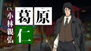TVアニメ「擾乱 THE PRINCESS OF SNOW AND BLOOD」葛原仁(CV小林親弘さん)