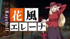 TVアニメ「擾乱 THE PRINCESS OF SNOW AND BLOOD」花風エレーナ(CV Raychellさん)