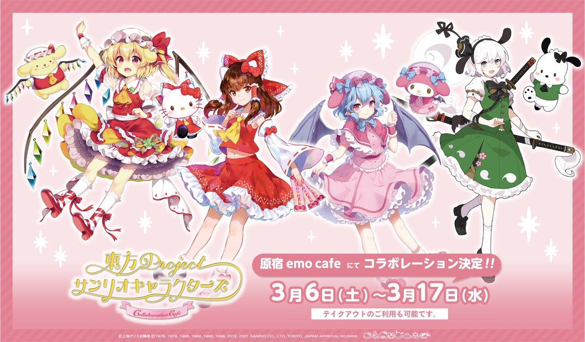 「東方Project×サンリオキャラクターズ」コラボカフェが「emocafe」にて開催決定!