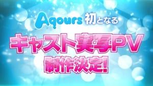 「ラブライブ!サンシャイン!!」Aqours初のキャスト実写PVの制作が決定