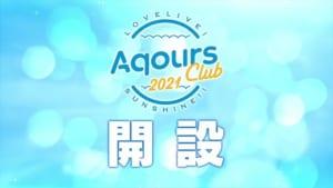 「ラブライブ!サンシャイン!!」Aqours CLUB 2021開設